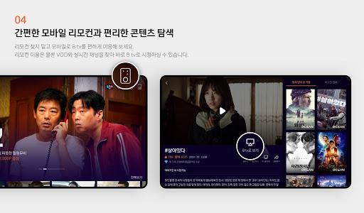 ubaa8ubc14uc77c B tv 4.2.0 screenshots 15
