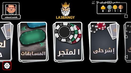 La3bangy-لعبنجي 1.1.3 screenshots 2