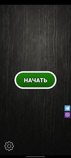 4 u0444u043eu0442u043au0438 - 1 u0441u043bu043eu0432u043e 2.210421-35 screenshots 1