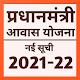 PM Awas Yojana | Pradhan Mantri Awas Yojana 2021 per PC Windows