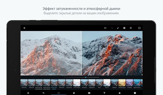 Adobe Photoshop Express Редактор и коллажи фото Screenshot