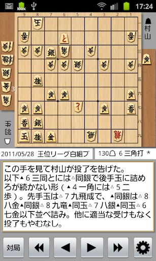Shogi Kifu Free 1.60 screenshots 2