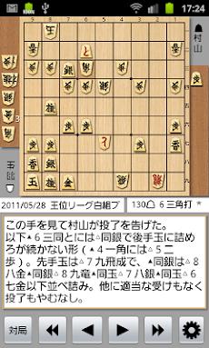 将棋棋譜入力 Kifu for Android 無料版のおすすめ画像2