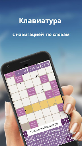 Russian scanwords 1.15.09.14 screenshots 2