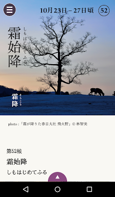 奈良こよみのおすすめ画像1