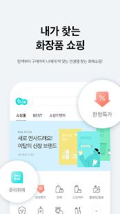 Hwahae - analyzing cosmetics screenshots 2