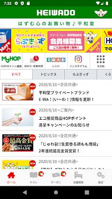平和堂スマートフォンアプリ〜お買物をおトクに便利に!〜のおすすめ画像2