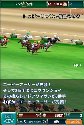 競馬メダルゲーム『ダービーウィナー』Derby Winner screenshots 1