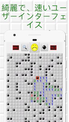 Minesweeper - マインスイーパーアンドロイド - (Mines) For Androidのおすすめ画像5