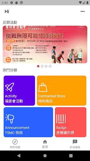 TSMC Life screenshot 3