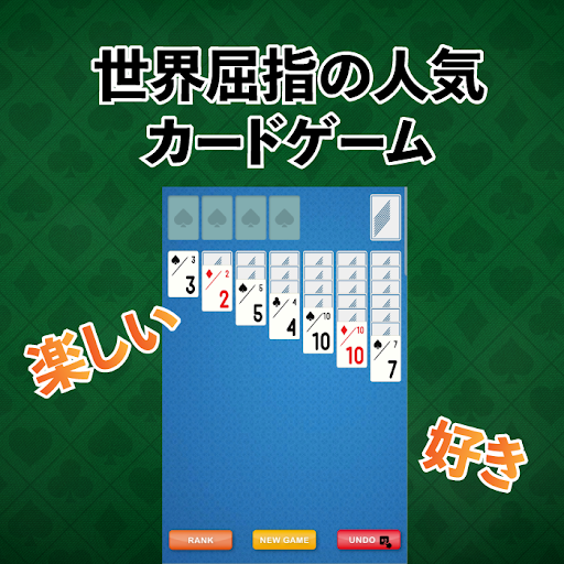 (JP Only)Solitaire | Free Forever 1.570 screenshots 1
