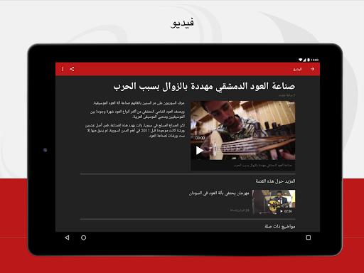 BBC Arabic  Screenshots 7