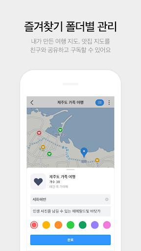 KakaoMap - Map / Navigation modavailable screenshots 3
