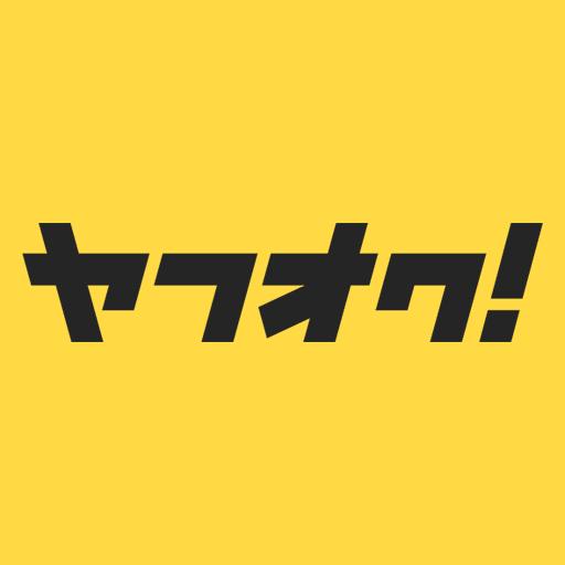 ヤフオク! -ネットオークション、フリマアプリ スマホでかんたんショッピング