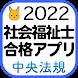 【中央法規】社会福祉士合格アプリ2022 過去+模擬+一問一答 - Androidアプリ