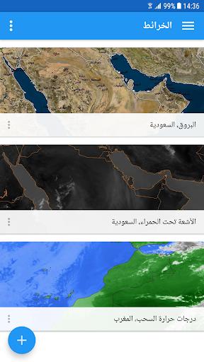 ArabiaWeather Maps 1.8 Screenshots 1