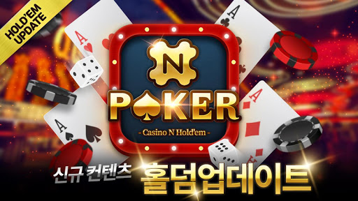 엔포커(NPOKER) : Casino N Hold'em screenshots 1
