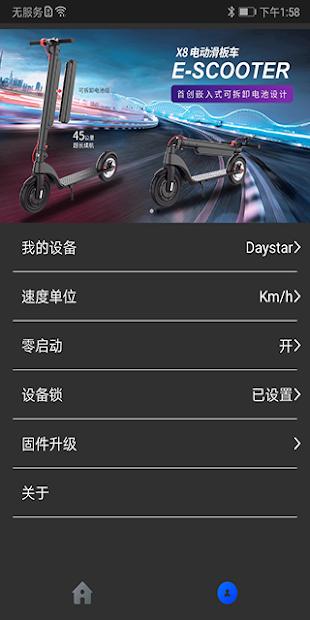 Screenshot 4 de HX E-Scooter para android