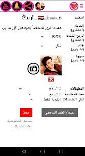 دردشة احباب العرب-تعارف وتواصل 4