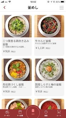 釜飯と串焼とりでんテイクアウト予約アプリのおすすめ画像3