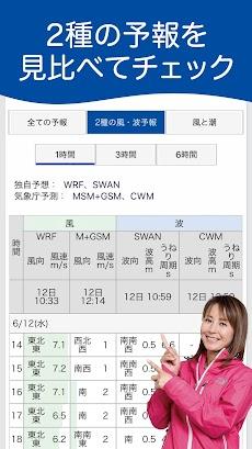 マリンウェザー海快晴 <海専門の天気と気象予報アプリ>のおすすめ画像5
