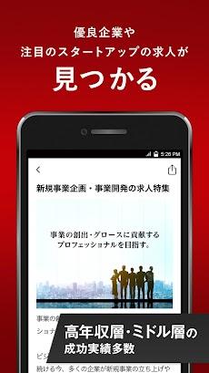 転職ならビズリーチ 転職アプリのおすすめ画像2