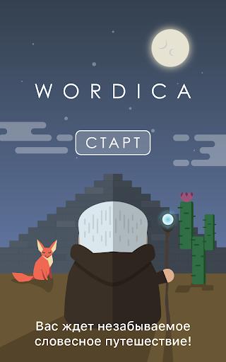 Wordica: поиск слов 1.4.8 screenshots 2