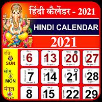 Hindi Calendar 2021  Hindu Calendar 2021 पंचांग