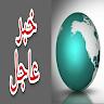 خبر عاجل app apk icon