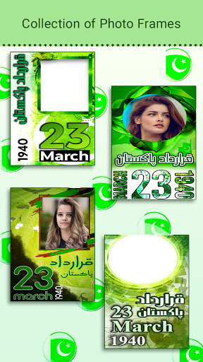 23 March Pakistan Day Photo Editor & E Cards 2021  screenshots 1