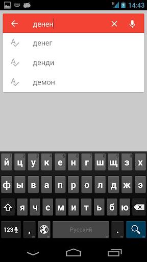 Ruscha-O'zbekcha lug'at (u0420u0443u0441u0441u043au043e-u0423u0437u0431u0435u043au0441u043au0438u0439 u0441u043bu043eu0432u0430u0440u044c) 3.3 Screenshots 4
