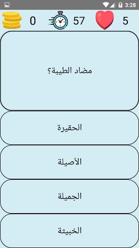 أسئلة يلا نتعلم عربي الصف الخامس الابتدائي 1.0 screenshots 2