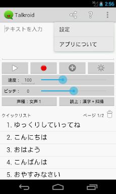 Talkroid(ゆっくり文章読み上げアプリ)のおすすめ画像3