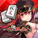 【麻雀】麻雀ヴィーナスバトル - Androidアプリ