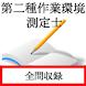 第二種作業環境測定士 - Androidアプリ