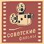 Советские фильмы