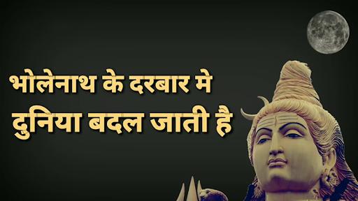 Mahakal Video Status - Shiva Video Status screenshots 1