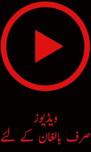 Baligon Kay Liye Videos For Pc – Free Download For Windows 7, 8, 8.1, 10 And Mac 1