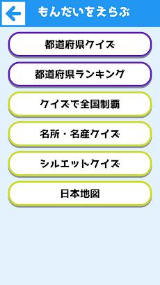 日本の都道府県クイズ - 遊ぶ知育シリーズのおすすめ画像4