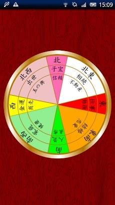 風水カラーコンパスのおすすめ画像1