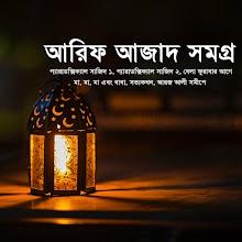 আরিফ আজাদ সমগ্র- Arif Azad Collection Download on Windows