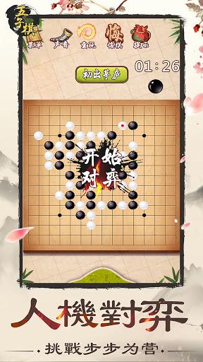 Gomoku Online u2013 Classic Gobang, Five in a row Game 2.10201 screenshots 4