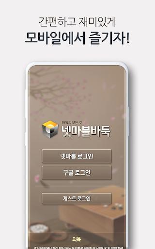 ub137ub9c8ube14ubc14ub451 31.2 screenshots 6