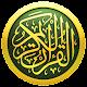 iQuran Download on Windows