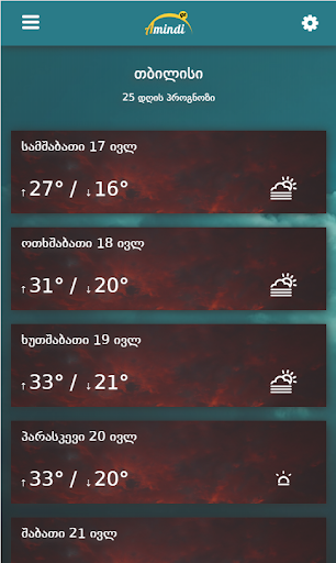 Amindi.ge - Weather forecast  Screenshots 8
