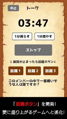 ワードウルフ決定版「新・人狼ゲーム」無料アプリのおすすめ画像3