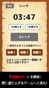 ワードウルフ決定版「新・人狼ゲーム」無料アプリ 2.0.0 screenshots 3