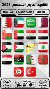 التقويم العربي الإسلامي 2021 1
