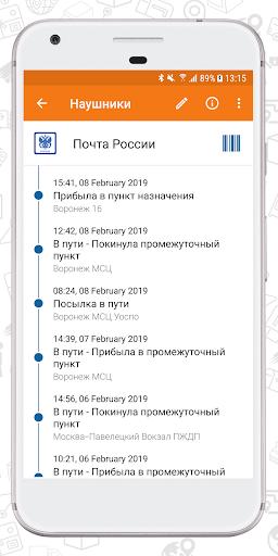 PackageRadar screenshots 3