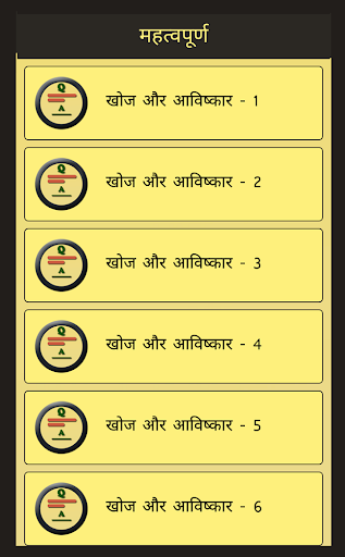 Discovery and Invention in Hindi modavailable screenshots 4